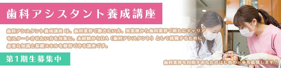 歯科アシスタント養成講座@