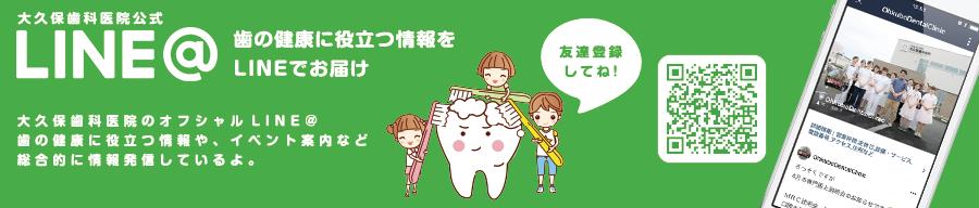 大久保歯科医院公式LINE@