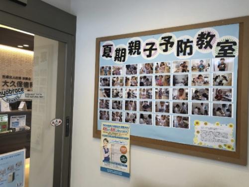 2019年 夏季親子予防教室